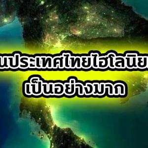 ในประเทศไทยไฮโลนิยมเป็นอย่างมาก