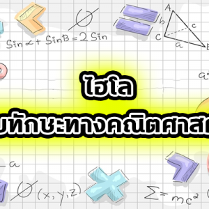 ไฮโลกับทักษะทางคณิตศาสตร์