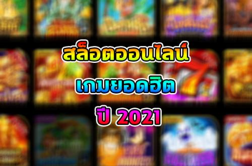 สล็อตออนไลน์ เกมยอดฮิต ปี 2021